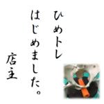 ひめトレ,体験,大阪,エクササイズ,購入
