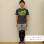 O脚改善,チェック法,パーソナルトレーニング,大阪,南森町