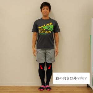 O脚,膝の向き,内股,改善,エクササイズ